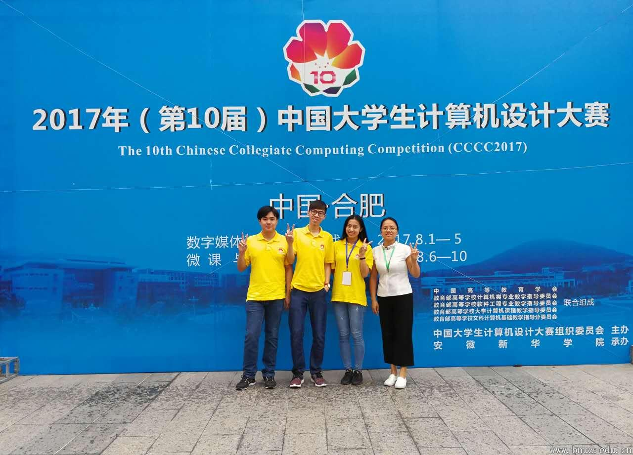 信息技术学院学子在第十届中国大学生计算机设计大赛获佳绩