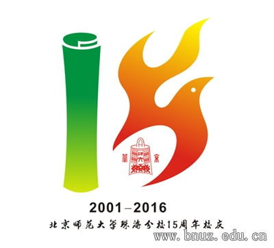 bnuz15周年校庆标识设计方案评选获奖作品公布